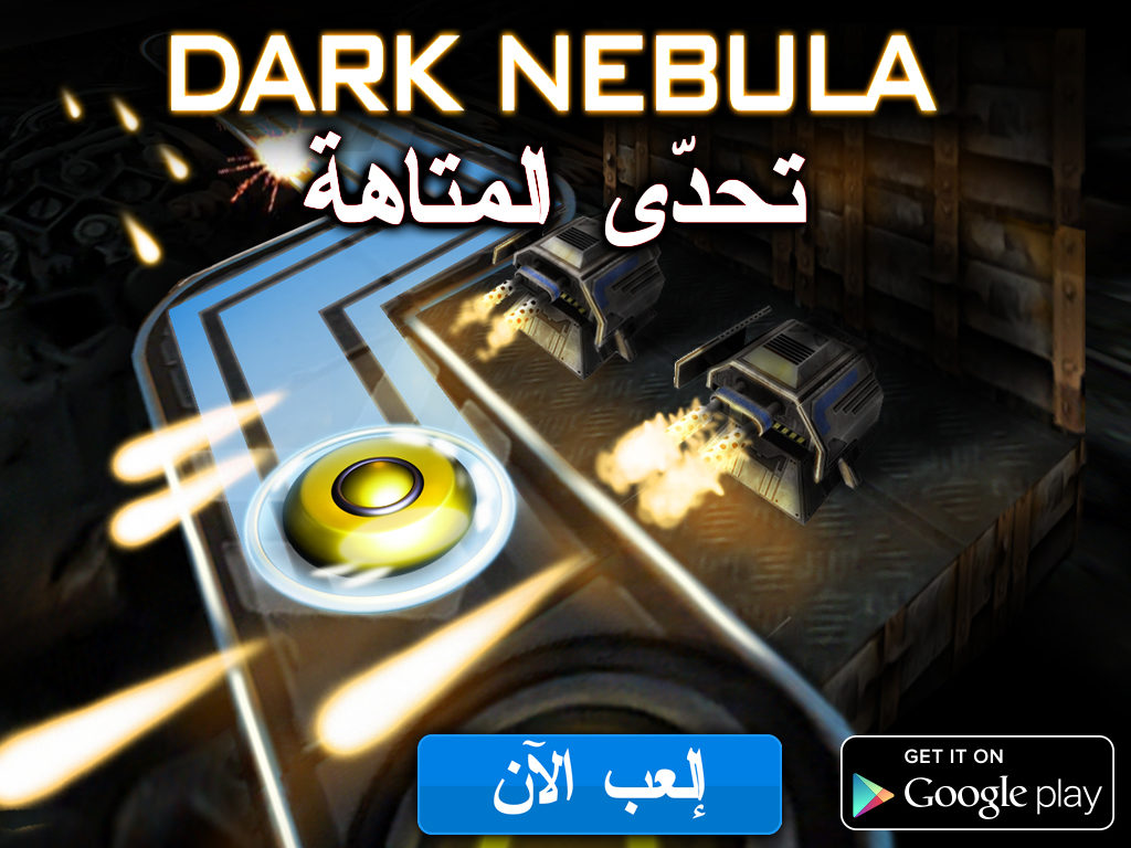 Dark Nebula Display ads